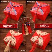 喜糖盒結婚慶用品糖盒婚禮紙盒子喜糖禮盒
