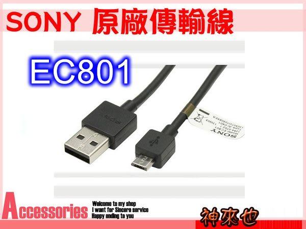 Sony EC801 原廠傳輸線 Micro usb Xperia Z Z1 Z2 ZU ZR ZL T3 C T2 L SP M E1【4G手機】