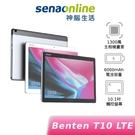 Benten T10 LTE 3G/32G【新機上市贈保護組】神腦生活