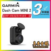【GARMIN】GARMIN DASH CAM MINI 2 1080P行車記錄器