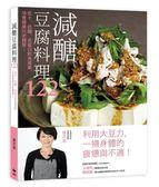 減醣豆腐料理122: 低卡、低醣、高蛋白飲食提案,培養健康抗老體質!