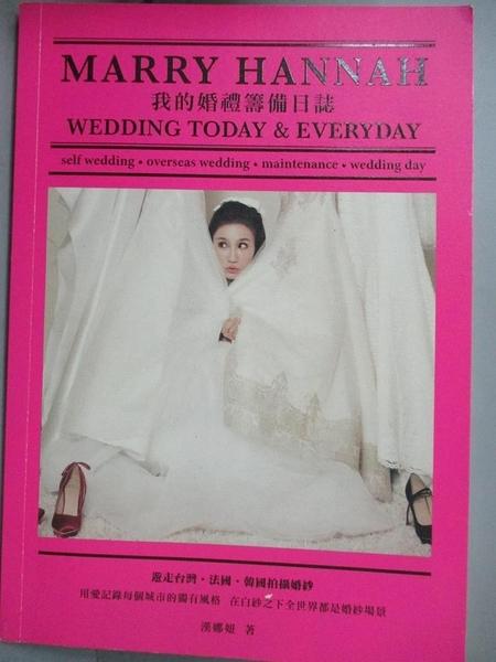 【書寶二手書T9/兩性關係_CI9】我的婚禮籌備日誌_漢娜妞