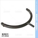 台灣典億   蒸氣彎管(單入)SY-304A蒸氣護髮機專用[64617]