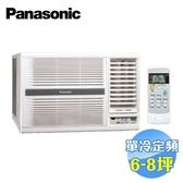 國際 Panasonic 右吹單冷定頻窗型冷氣 CW-N50S2