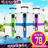 十字行李箱打包帶 束帶 綁帶 捆帶 旅行箱 登機箱 行李箱 固定帶 旅行必備 束帶 打包 帶