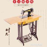飛人蝴蝶牌老式縫紉機家用蜜蜂西湖牌腳踏式可配電動吃厚衣車qm    JSY時尚屋