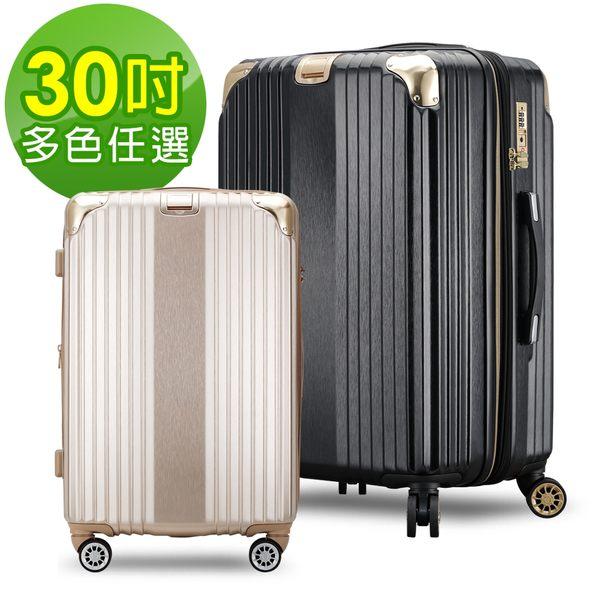 30吋防盜拉鍊拉絲紋行李箱