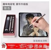 觸控筆電容筆ipad平板手機超細安卓硅膠頭蘋果小米4防誤觸華為m6手 麥吉良品