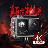 SJ9000高清4K運動相機防水攝像機wifi微型迷你旅游遙控浮潛航拍DV IGO