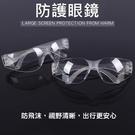 防飛沫防護眼鏡 簡約造型 安心出行 透明...
