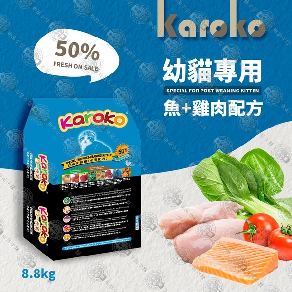 【送贈品】KAROKO 渴樂果雞肉+鮭魚幼貓化毛配方飼料8.8kg/8.8公斤