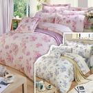 【FITNESS】精梳棉雙人加大七件式床罩組-醇香莊園_TRP多利寶