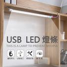 【我們網路購物商城】USB LED燈 LED燈 檯燈 書燈 照明 USB 護眼 LED燈條 燈條