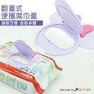 卡通翻蓋式便攜濕紙巾蓋子 防汙染防乾燥