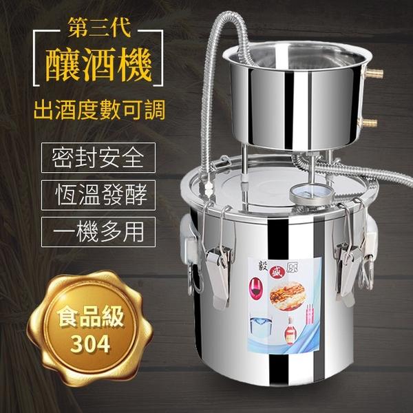 22L釀酒機 燒酒蒸酒器釀酒設備家庭蒸餾器烤酒機家用白酒純露機小型釀酒器 現貨