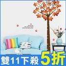 壁貼-壁貼-楓葉樹/兩張 AY202-434【AF01013-434】i-Style居家生活