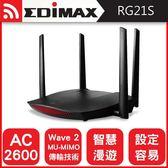 [富廉網]【限時促銷】訊舟 EDIMAX RG21S AC2600智慧漫遊無線網路分享器
