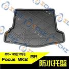 【一吉】05-12年 Focus mk2 防水托盤 / EVA材質/  focus防水托盤 mk2防水托盤 focus托盤 focus 車廂墊