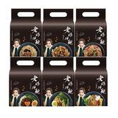 《老媽拌麵》6種口味任選6袋四川麻辣*3+香菇炸醬*3