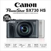 Canon PowerShot SX730 HS 40倍率 24MM超廣角 公司貨【贈32G+24期免運費】 ★薪創數位