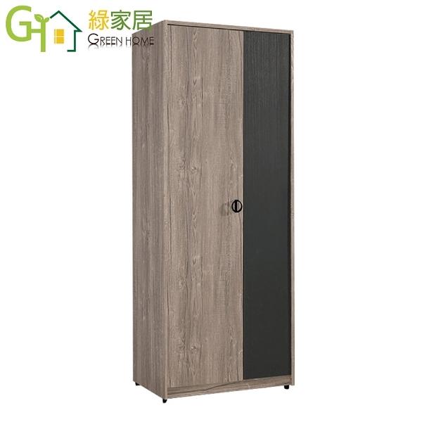 【綠家居】席爾 現代2.7尺二門單抽衣櫃/收納櫃