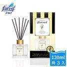 Les Parfums de Farcent(LPF)香水室內擴香-小蒼蘭英國梨120ml-3入