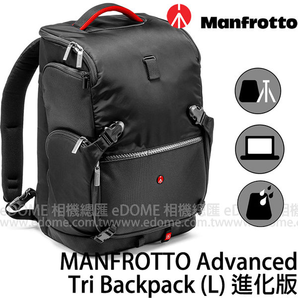 MANFROTTO 曼富圖 Advanced Tri Backpack L 進化版 專業級3合1斜肩後背包 (0利率 免運 正成公司貨) MB MA-BP-TLCA