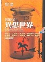 二手書博民逛書店 《醫師的異想世界》 R2Y ISBN:9574122875│葉金川/策畫,葉雅馨/總編