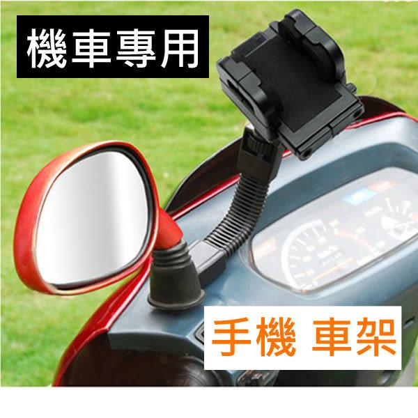 6.3吋以下 機車 手機支架/固定架/導航/車架/手機座/ASUS iPhone 6 plus S3 Note4 Sony Z Z2 Z3 三星 BOXOPEN
