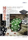 博弈事業概論與實務