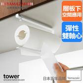 tower 可調式層板紙巾架(白)