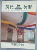 【書寶二手書T2/雜誌期刊_QMS】現代美術_89期_環境與空間專輯