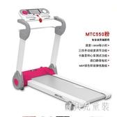家用迷你全折疊式跑步機 家庭靜音中小型電動走步機 運動健身器材 CJ5759『寶貝兒童裝』