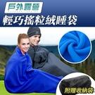 空調被 空調毯 膝蓋毯 午睡毯 登山 露營 背包客 輕巧搖粒絨睡袋(二色選) NC17080672 ㊝加購網