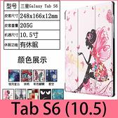 【萌萌噠】三星 Tab S6 (10.5吋)  T860/T865  彩繪多折平板套 側翻皮套 with S Pen 卡通塗鴉 三折支架