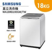 【含基本安裝+舊機回收 結帳再折扣】SAMSUNG 三星 18公斤 直立洗衣機 WA18R8100GW/TW