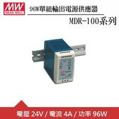 MW明緯 MDR-100-24  24V軌道型電源供應器 (100W)