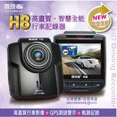 【發現者】H8 行車記錄器 +GPS測速警示+軌跡記錄 * 贈8G卡