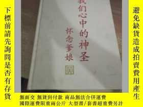 二手書博民逛書店我們心中的神聖罕見懷念爹孃Y274364 黃氏三兄弟 出版200