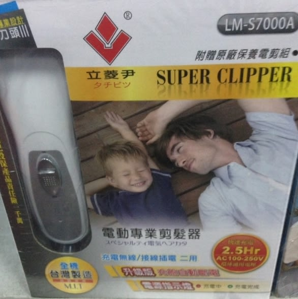 【YourShop】立菱尹 充插兩用 電動專業剪髮器 (LM-S7000A)