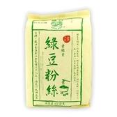 龍口葉綠素綠豆粉絲