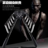 健身器材家用臂力器40kg臂力棒30擴胸50拉力60鍛煉訓練胸肌臂肌男xw 【降價兩天】