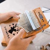 拇指琴 拇指琴 17音卡林巴琴智慧亮燈拇指琴laduorui啦哆瑞水晶手指鋼琴 雙11