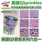 英國QS【紫色六合一】天然色素彩糖珠裝飾銀珠糖惠爾通Wilton蛋白粉花嘴泰勒粉色膏色粉翻糖蛋糕