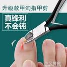 優思居甲溝用指甲刀尖嘴斜口指甲剪剪死皮修腳指甲工具鷹嘴指甲鉗 小艾時尚