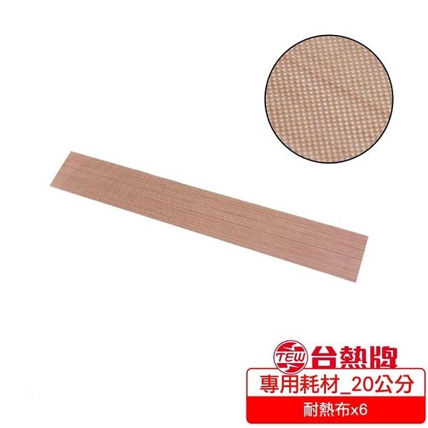 台熱牌TEW 手壓瞬熱式封口機專用耗材_20公分(耐熱布x6)