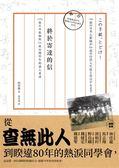(二手書)終於寄達的信:106歲日本教師與88歲台灣學生的感人重逢