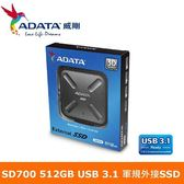 【綠蔭-免運】ADATA威剛 SD700 512GB(黑) USB3.1 軍規外接式SSD行動硬碟