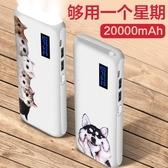 現貨 行動電源20000M超大容量可愛萌行動電源便攜手機通用華為蘋果米沖電 至簡元素