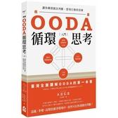 OODA循環思考【入門】:讓你瞬間做出判斷、即刻行動的技術